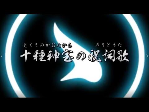 【初音ミク】十種神宝の祝詞歌【日月神示】 - YouTube