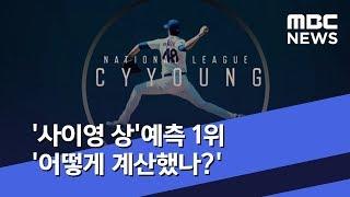 '사이영 상'예측 1위 '어떻게 계산했나?' (2019.05.22/뉴스데스크/MBC)
