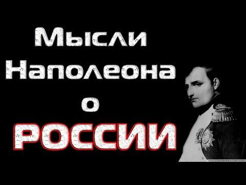 Наполеон о России