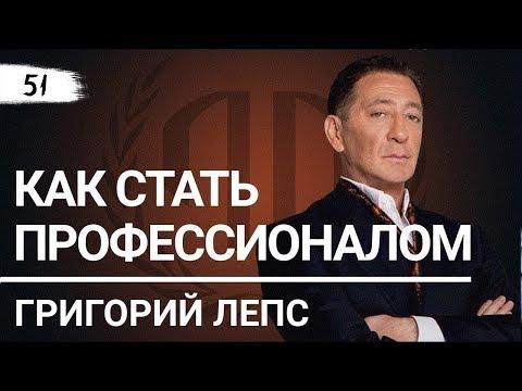 Григорий Лепс: Как стать профессионалом.