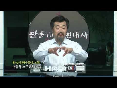 [한홍구의 한국현대사 #10] 승천하지 못한 용, 노무현