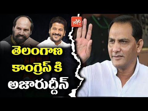 Mohammad Azharuddin to Contest 2019 Elections From Telangana Congress | YOYO TV Channel