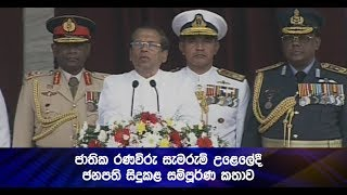 President Speech at The Ranaviru Commemoration Ceremony