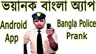 Android ভয়ানক অ্যাপ বিপদের বন্ধু Fake Police prank bangla app for Android