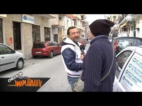 ΕΚΠΟΜΠΗ Νο1 ΙΜΑΜ BAILDII - ENA CHANNEL