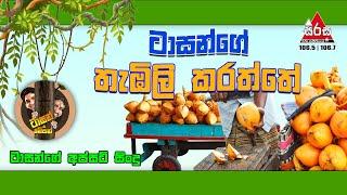 Tarzange Thambili Karaththe | Sirasa FM Tarzan Bappa Upset Song