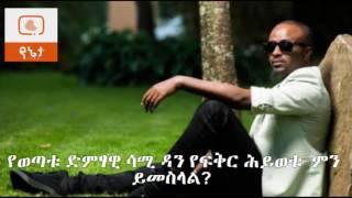 Ethiopian Singer Sami Dan Love Story