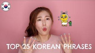 Learn the Top 25 Must-Know Korean Phrases! [INFORMAL] | 한국언니 Korean Unnie