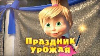 Маша и Медведь - Праздник Урожая (Серия 50)