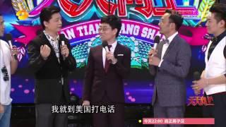 《天天向上》看点: 小崔黄西损成挚友 Day Day UP 05/08 Recap: Cui Yongyuan and Joe Wong Become Friends【湖南卫视官方版】