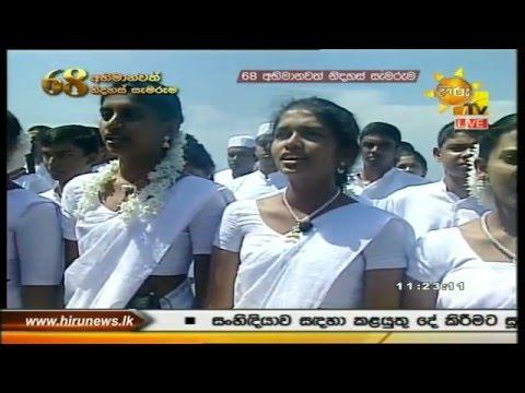 Tamil Version of National Anthem of Sri Lanka  Singing at 68th National Independence Day Celebration