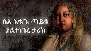 The Untold Story of  Empress (Etege) Taytu Betul - የእቴጌ ጣይቱ ብጡል ያልተሰሙ ታሪኮች::