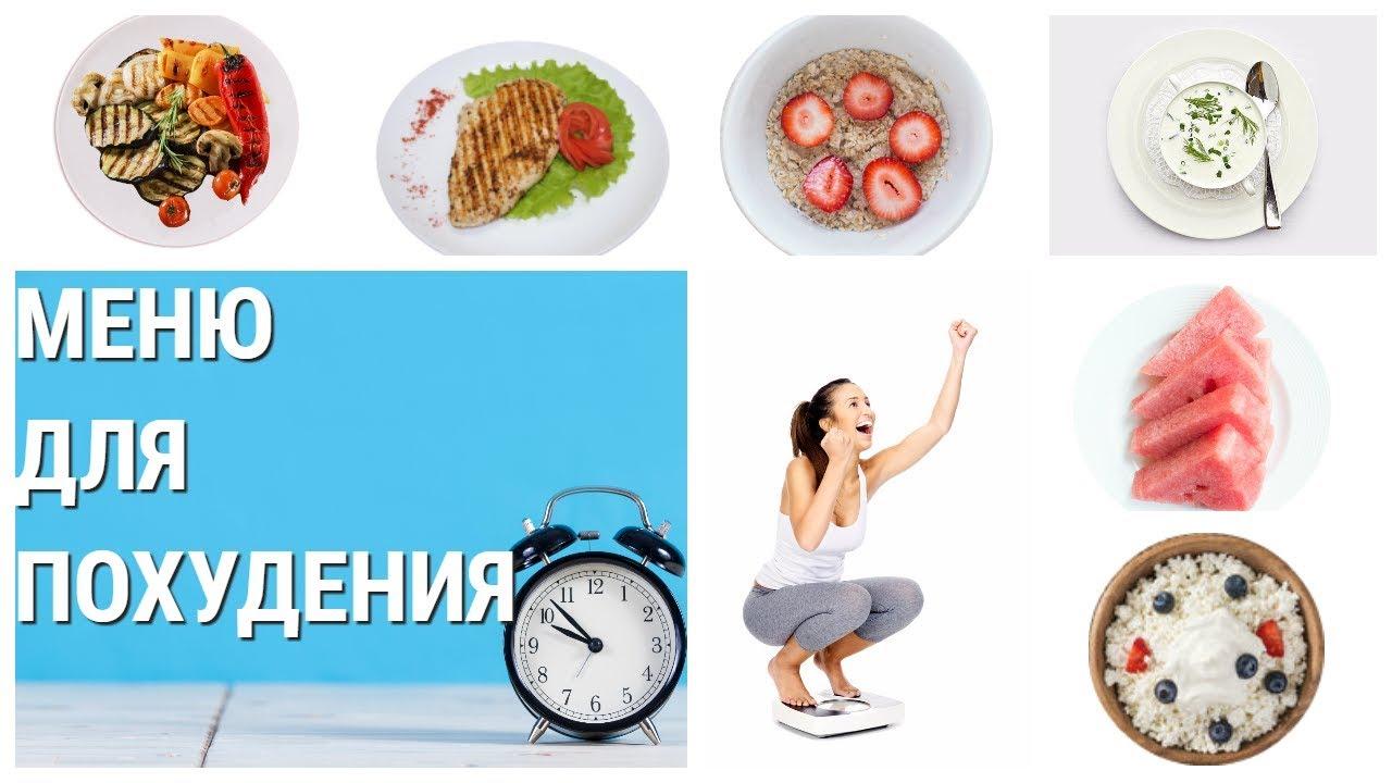 Как рассчитать себе диету чтобы похудеть