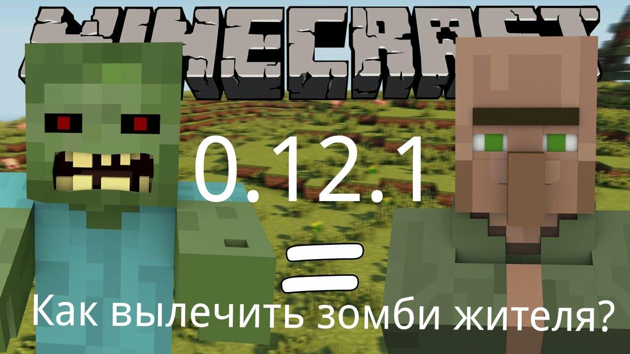 Как вылечить зомби жителя minecraft pe 0.15.0 все секреты . - YouTube