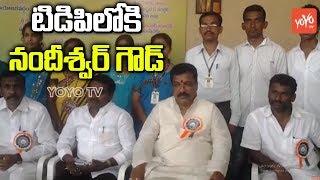 Former Patancheru MLA Nandishwar Goud Nandishwar Goud  to join TDP | Telangana