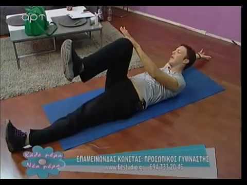 Ασκήσεις για πόνους στην Μέση