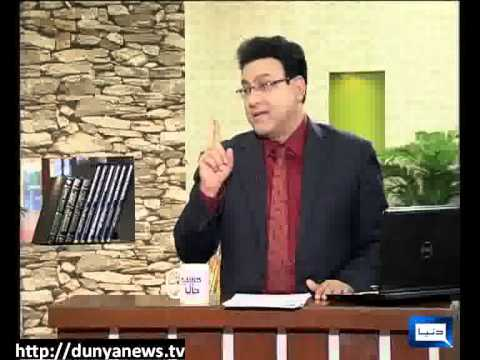 Dunya News - HASB-E-HAAL - 16-05-2013 -- Part 5/5
