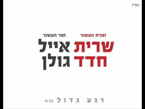 שרית חדד ואייל גולן  - רגע גדול♫ - Sarit Hadad - It's A Big Moment