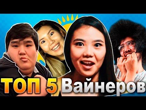 ТОП 5 Вайнеров Казахстана   batyroff, xaxa show, zheka fatbelly, yuframe, queex