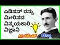 Biography of Nicola Tesla in kannada