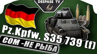 World of Tanks ☭ Pz.Kpfw. S35 739 (f) ☭ Сом не Рыба ☭ MUZ-VOD