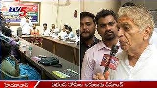 ప్రత్యేక హోదా వెంటనే ఇవ్వాలని డిమాండ్ | AP Development Committee, APJF On Special Status to AP |TV5