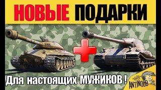 НОВЫЕ ПОДАРКИ НА 23 ФЕВРАЛЯ В World of Tanks!