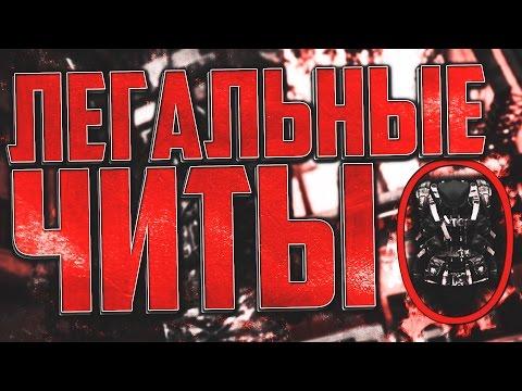 ЛЕГАЛЬНЫЕ ЧИТЫ ДЛЯ WARFACE БАГАНЫЙ БРОНЕЖИЛЕТ ТИТАН 2 КОГДА ЕГО ПОЧИНЯТ??? - Видео Онлайн / VIDEOTOP.INFO