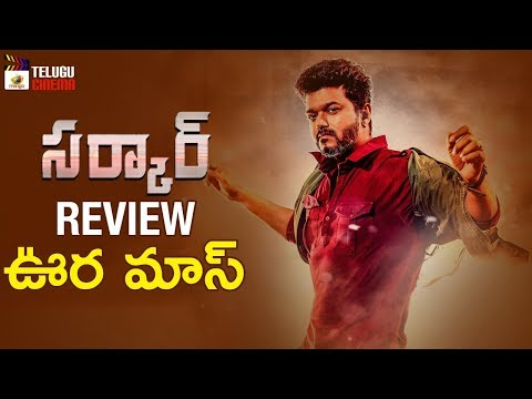 Sarkar Movie REVIEW | Vijay | Keerthy Suresh | AR Murugadoss | Sarkar Movie Talk | Telugu Cinema