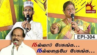 What Determines the Future of Youngsters | Tamil Debate Show – Kalaignar TV