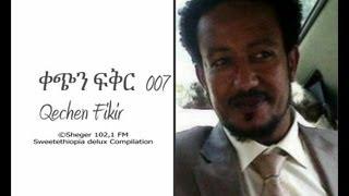Qechen Fikir 007 (Radio Drama) Sheger 102. 1 FM - MP4