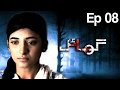 Ghayal - Episode 8 | A Plus