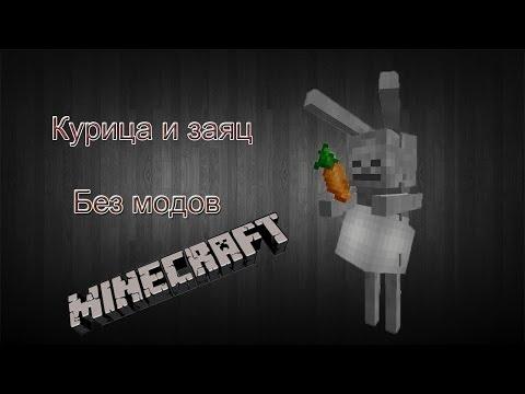 Интересные факты о Minecraft # 1 Заяц и Зомби на курице без модов