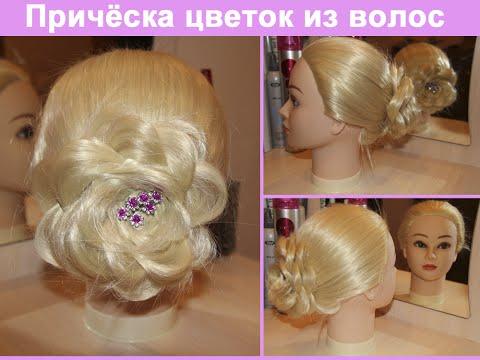 Прически цветы из волос на средние волосы