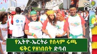 Amazing Footage On Ethio - Eriterian Peace Run