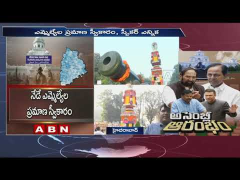 Telangana Assembly Session To Starts from Today | updates | ABN Telugu