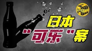 【悬疑案】日本三大悬案之可乐连环案 当大家都以为可乐是唯一作案工具时 结局再反转 [脑洞乌托邦 | Mystery Stories TV]