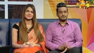 Hiru TV Morning Show | EP 1624 - 2019-01-21