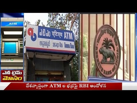 RBI Says Banks To Upgrade All ATM Software | TV5 News