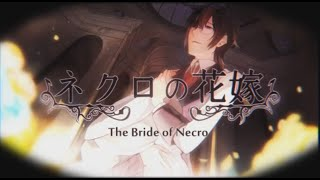 【Bis】The Bride of Necro ネクロの花嫁 PV (English Subtitles)