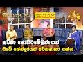 Vindaneeya Udesana 16-09-2019