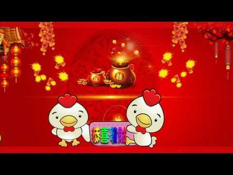 💓2017新年快樂(恭喜發財)農曆年💓