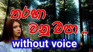 Taraha Wanu Epa Karaoke (without voice) තරහා වනු එපා