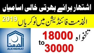 alkhidmat foundation pakistan jobs 2019  ll By Uptodate jobs