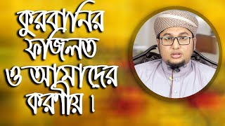 Bangla Waz Abdur Rahim Al Madani কুরবানির ফজিলত ও আমাদের করণীয় ৷