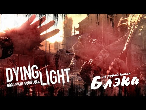 САМАЯ ЗЛАЯ СЕРИЯ [Dying Light]