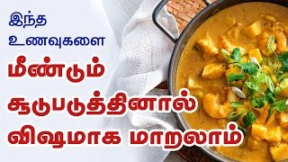 Foods You Should Never Reheat - Tamil Health Tips