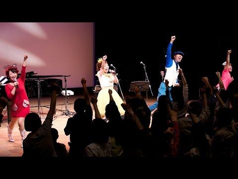 ファミリーコンサート2016【前半ダイジェスト】(出演:新沢としひこ・山野さと子  ゲスト:森 麻美・山田リイコ)