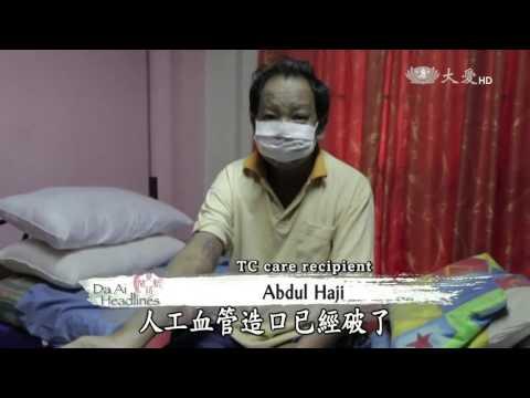 【DaAi Headlines】20151019馬打掃助洗腎