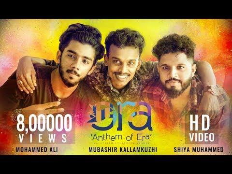 Anthem Of Era | New Malayalam Mashup | Shiya Mohammed | Mohammed Ali | Mubashir Kallamkuzhi | Roses